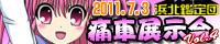 http://vc.tomoyo.jp/banner/vol3banner.jpg