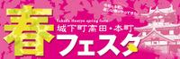 springfesta880x840-1
