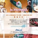 39's CARABAN PRESENTS 夏祭り2012 in アムラックス東京 - Google Chrome 20120826 194710.bmp