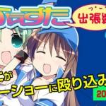 痛Gふぇすた in お台場モーターフェス - Google Chrome 20131016 170642.bmp-001