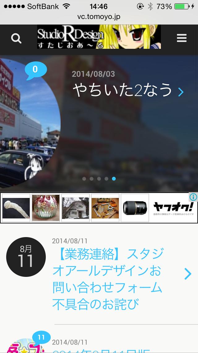 【業務連絡】スマフォ画面が見やすくなりました。