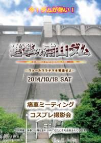 進撃の浦山ダム(痛車ミーティングコスプレイベント)