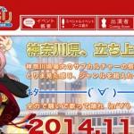 2.5じげんネ申祭り - Google Chrome 20140925 44745.bmp-001