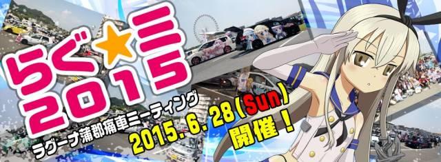 【痛車イベント紹介】ラグーナ蒲郡痛車イベント「らぐ☆ミ2015」エントリー開始!