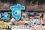 itashafes2015toppage0211