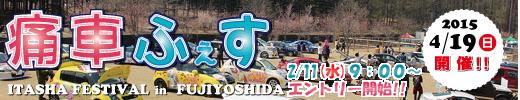 【痛車イベント紹介】今日は道の駅ふじよしだにて桜織の痛車ふぇす2015開催!