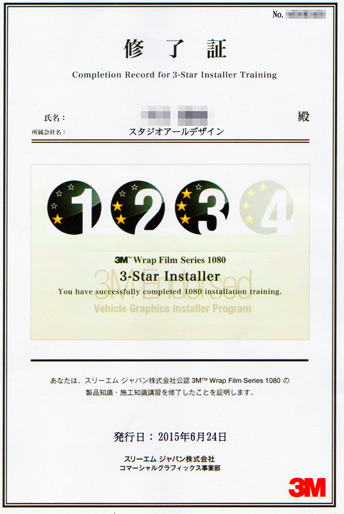 3M Wrap Film Series 1080 3-Star Installer受講修了!