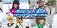 第2回 函館コスプレ撮影&ストリートダンスフェス - Google Chrome 20160716 230349
