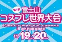 富士山コスプレ世界大会