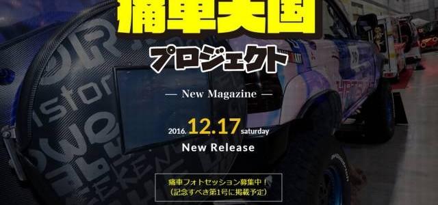 新雑誌「痛車天国」いよいよ告知開始!