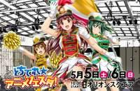 とちてれ☆アニメフェスタ2018 【まろに☆えーる】 - Google Chrome 20180228 140826.bmp