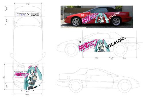 ミクカー設計図