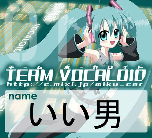 teamvocaloid_namecardt.jpg