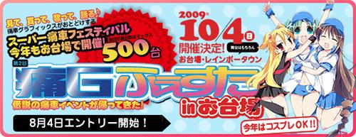ita-g2009image.jpg