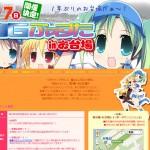 第6回痛Gふぇすた(痛Gふぇすた2012) ― 痛車の祭典 - Google Chrome 20120913 00120
