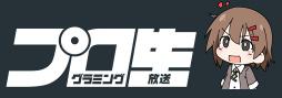 プロ生ちゃん(暮井 慧) - Google Chrome 20190122 110254.bmp