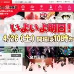 ニコニコ超会議3 公式サイト