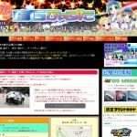 第9回痛Gふぇすた(痛Gふぇすた2014) ― 痛車の祭典 - Google Chrome 20140523 232104.bmp