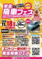 東金痛車フェス2018(秋)