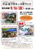 2018.09.16 第12回 犬山城下町キッズ愛ランド