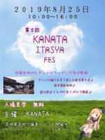 kanataitasyafesukoga2-768x1024