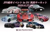 jps2020_cocodoko-001