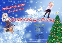kanataitasyameeting20201220-1024x7240